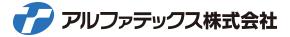 アルファテックス株式会社