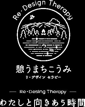 Re design therapy私と向き合う時間