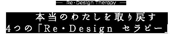 本当のわたしを取り戻す4つの「Re・Design セラピー」